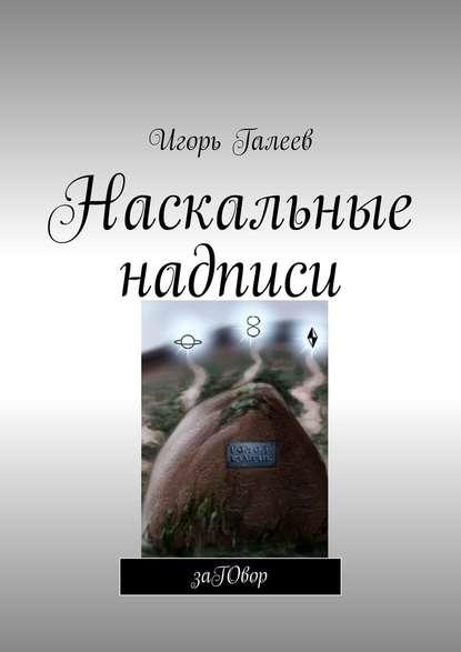 Наскальные надписи. заГОвор