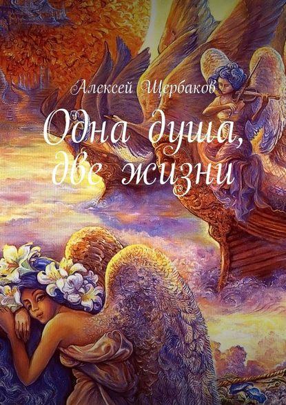 Одна душа, две жизни