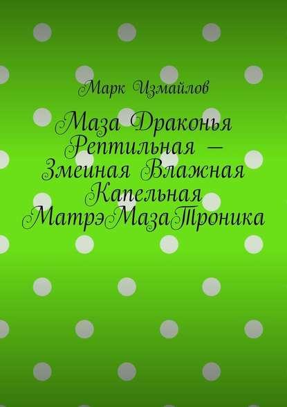 Маза Драконья Рептильная – Змеиная Влажная Капельная МатрэМазаТроника
