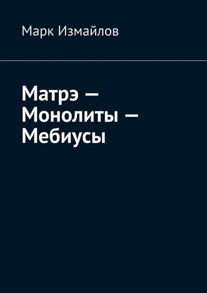Матрэ – Монолиты – Мебиусы