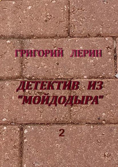 Детектив из «Мойдодыра»