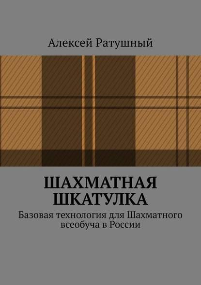 Шахматная шкатулка. Базовая технология для Шахматного всеобуча в России