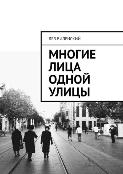 Многие лица одной улицы