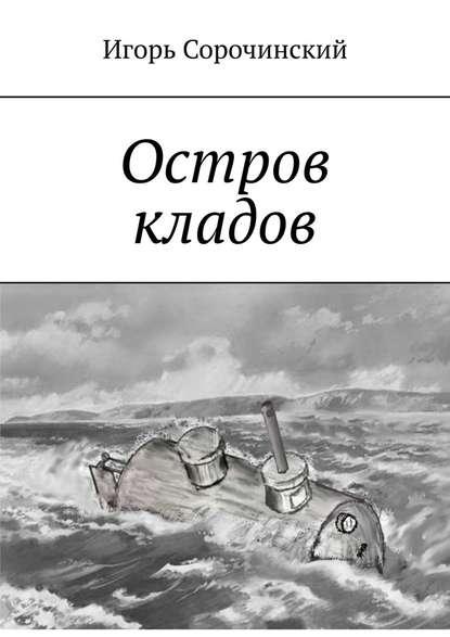 Остров кладов