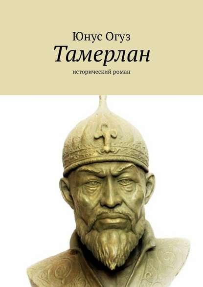 Тамерлан. Исторический роман