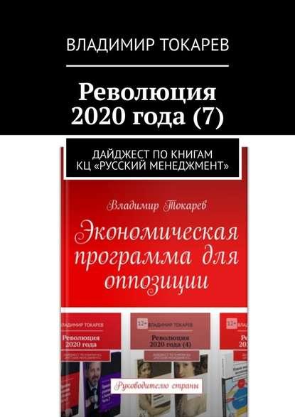 Революция 2020года (7). Дайджест покнигам КЦ «Русский менеджмент»