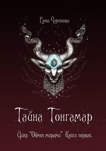 Тайна Тонгамар. Цикл «Обмен мирами». Книга первая