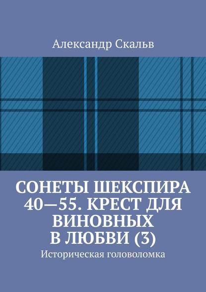 Сонеты Шекспира 40-55. Крест для виновных в любви (3). Историческая головоломка