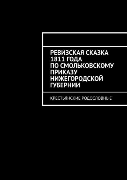Ревизская сказка 1811 года по Смольковскому приказу Нижегородской губернии. Крестьянские родословные