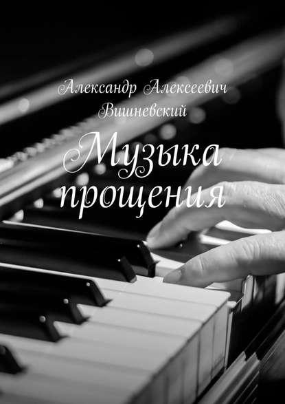 Музыка прощения