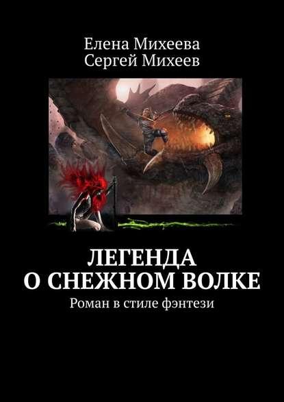 Легенда оСнежном Волке. Роман в стиле фэнтези