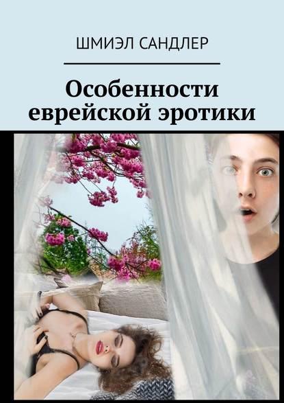 Особенности еврейской эротики