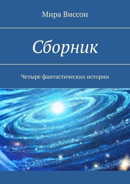 Сборник. Четыре фантастических истории