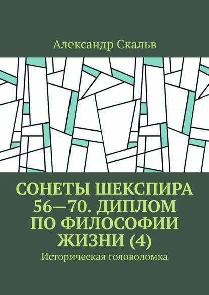 Сонеты Шекспира 56—70. Диплом по философии жизни (4). Историческая головоломка