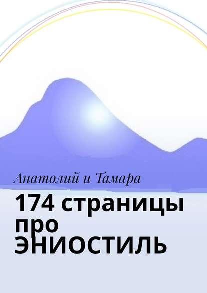 174страницы про ЭНИОСТИЛЬ