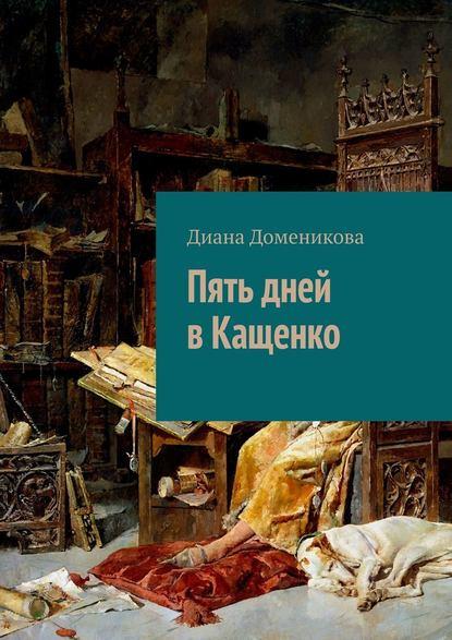 Пять дней в Кащенко