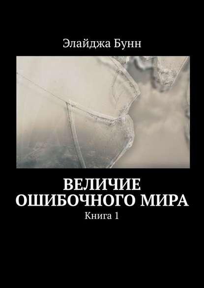 Величие ошибочного мира. Книга1
