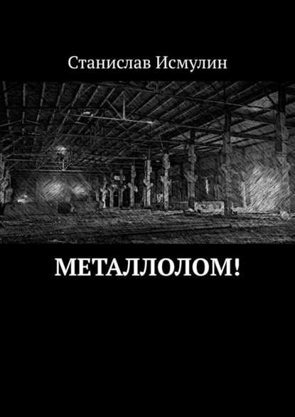 Металлолом!