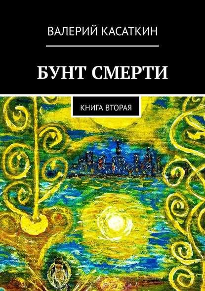Бунт смерти. Книга вторая