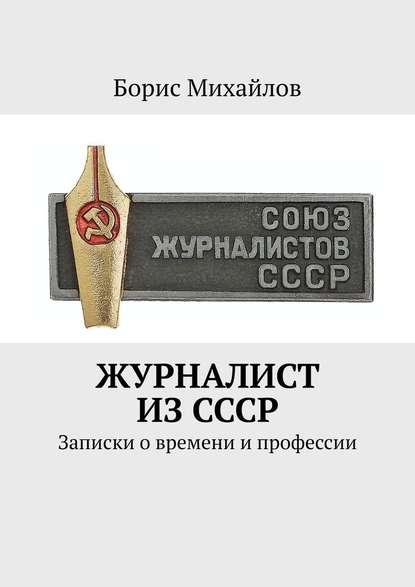Журналист изСССР. Записки о времени и профессии