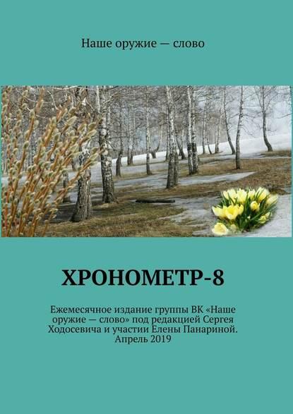 Хронометр-8
