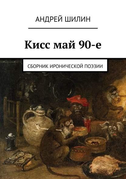 Кисс май90-е. Сборник иронической поэзии