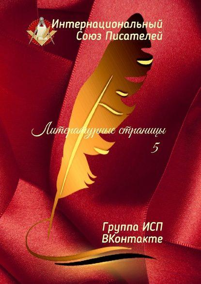 Литературные страницы–5. Группа ИСП ВКонтакте
