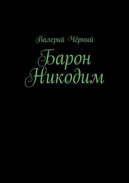 Барон Никодим
