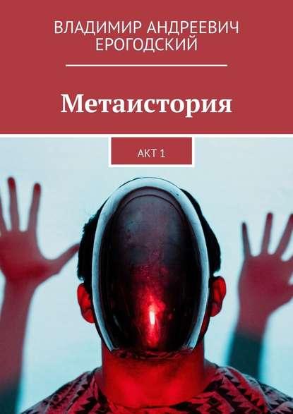 Метаистория. Акт1