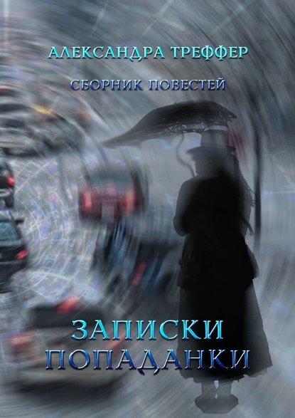 Записки попаданки. Сборник повестей