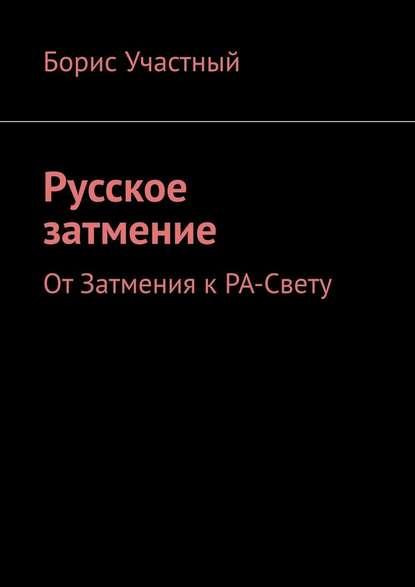 Русское затмение. ОтЗатмения кРА-Свету