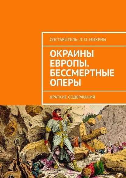 Окраины Европы. Бессмертные оперы. Краткие содержания