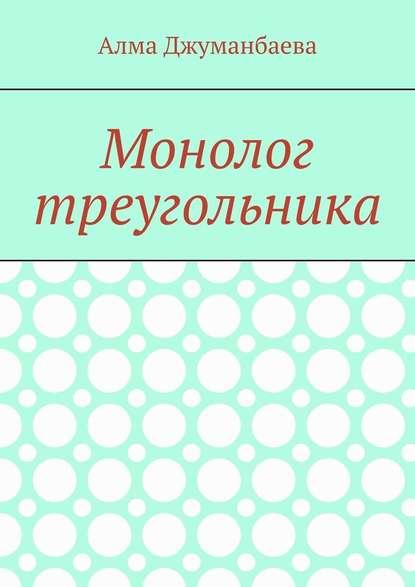 Монолог треугольника