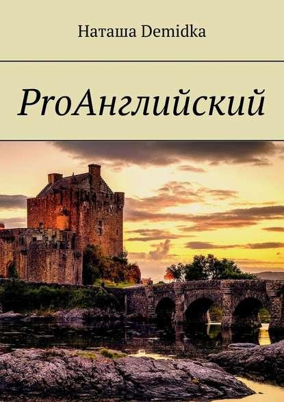 ProАнглийский
