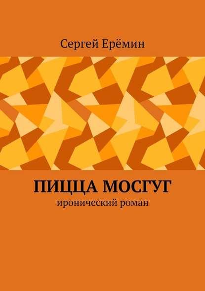 Пицца МОСГУГ. Иронический роман