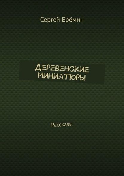 Деревенские миниатюры. Рассказы
