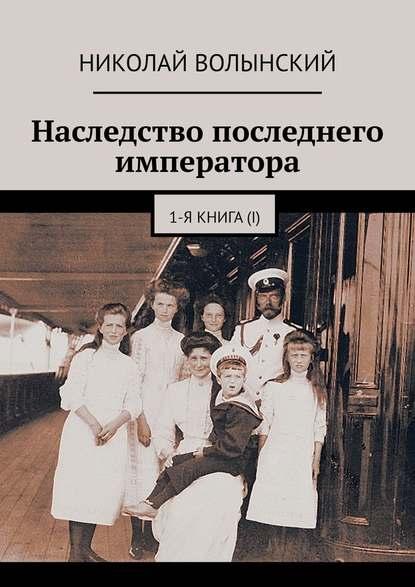 Наследство последнего императора. 1-я книга(I)