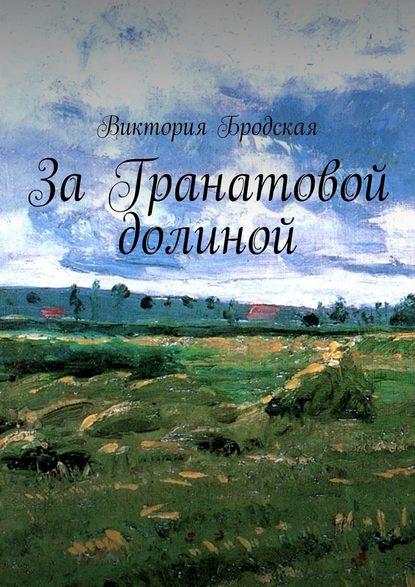 ЗаГранатовой долиной