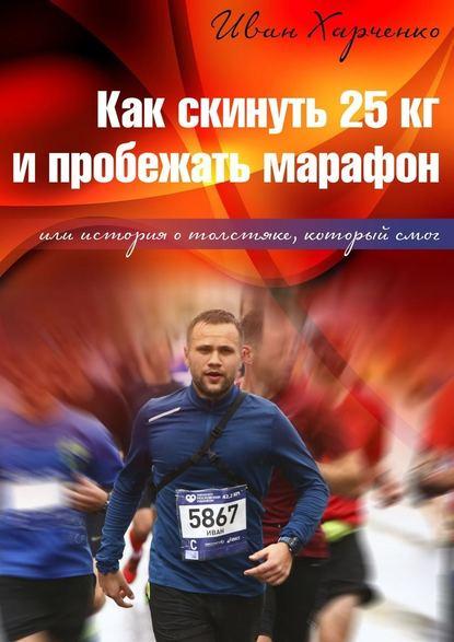Как скинуть 25кг ипробежать марафон. Или история о толстяке, который смог