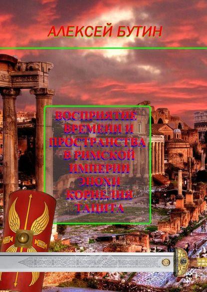 Восприятие времени ипространства вРимской империи эпохи Корнелия Тацита
