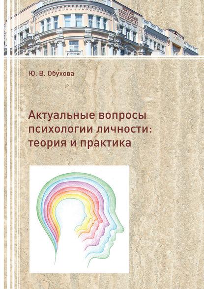 Актуальные вопросы психологии личности. Теория и практика