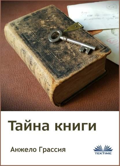 Тайна книги