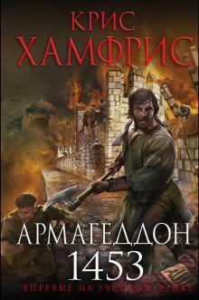 Армагеддон. 1453