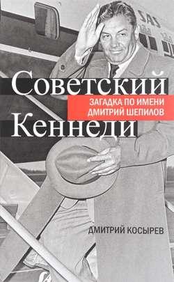Советский Кеннеди. Загадка по имени Дмитрий Шепилов