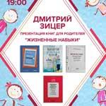 Презентация книги Дмитрия Зицера «Любить нельзя воспитывать»