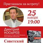 """Презентация книги """"Советский Кеннеди. Загадка по имени Дмитрий Шепилов"""""""