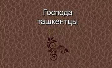 Господа ташкентцы. Картины нравов