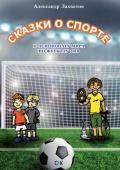 Сказки о спорте