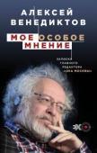 Мое особое мнение. Записки главного редактора «Эхо Москвы»