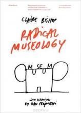 Радикальная музеология, или Так ли уж «современны» музеи современного искусства?